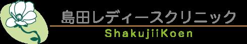 島田レディースクリニック Logo